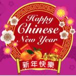 GGC 新年快乐