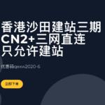 企鹅小屋香港CN2建站vps