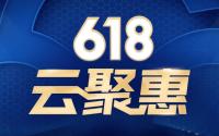 腾讯618云聚惠