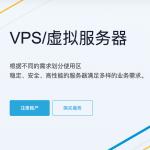 香港沙田通用VPS