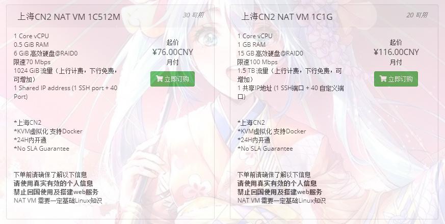 小伞云上海CN2 NAT VM   一期套餐