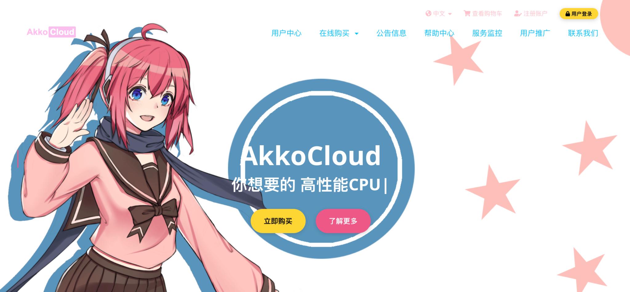 AkkoCloud 镇江BGP E5独服补货,双路E5-2695v2/64G内存/月付仅4¥99