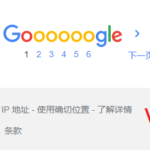 IP被谷歌定位中国