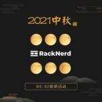 RackNerd 2021中秋节促销